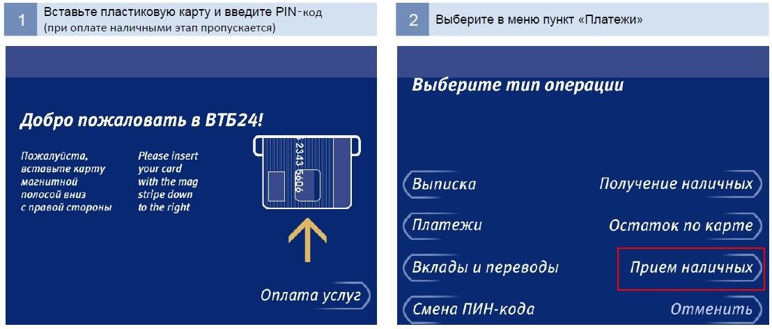 Пополнение карты ВТБ через банкомат