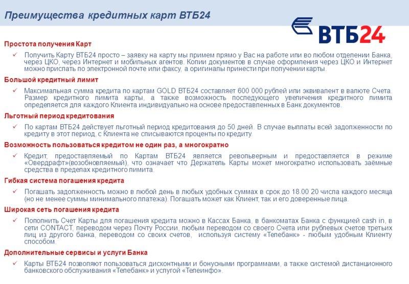 Преимущества кредитных карт ВТБ