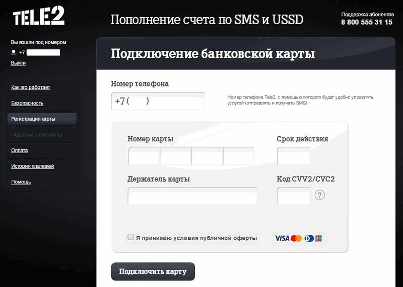 пополнить номер телефона теле2 с банковской карты