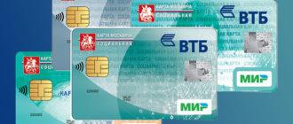Социальные карты ВТБ