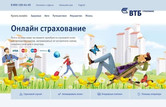 Страхование ВТБ онлайн