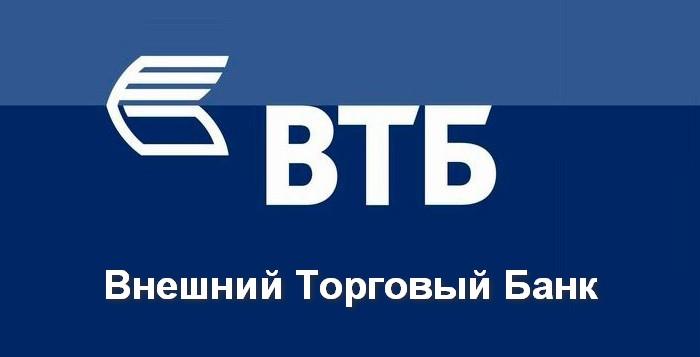 Внешний торговый банк