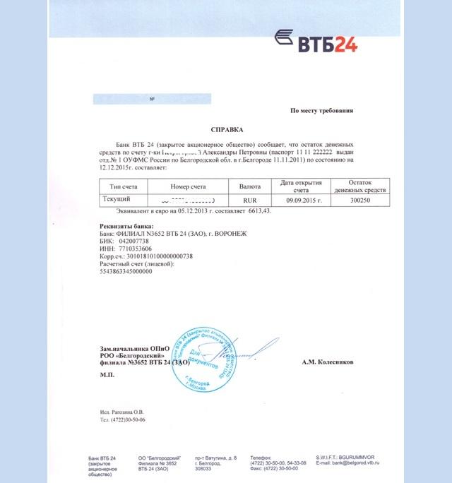 Детские вклады в банке ВТБ 24, депозиты 40