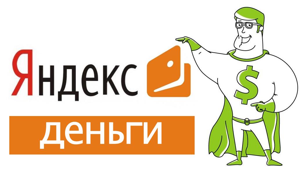 Сервис Яндекс деньги