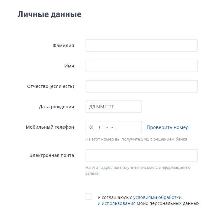 Заявка онлайн на ипотеку ВТБ