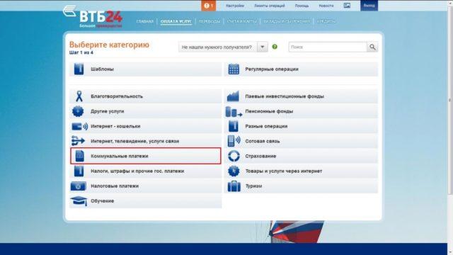 Оплата коммунальных услуг через ВТБ-Онлайн