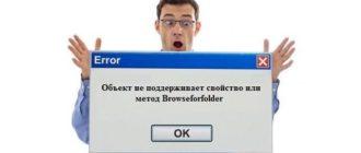 Ошибка browseforfolder