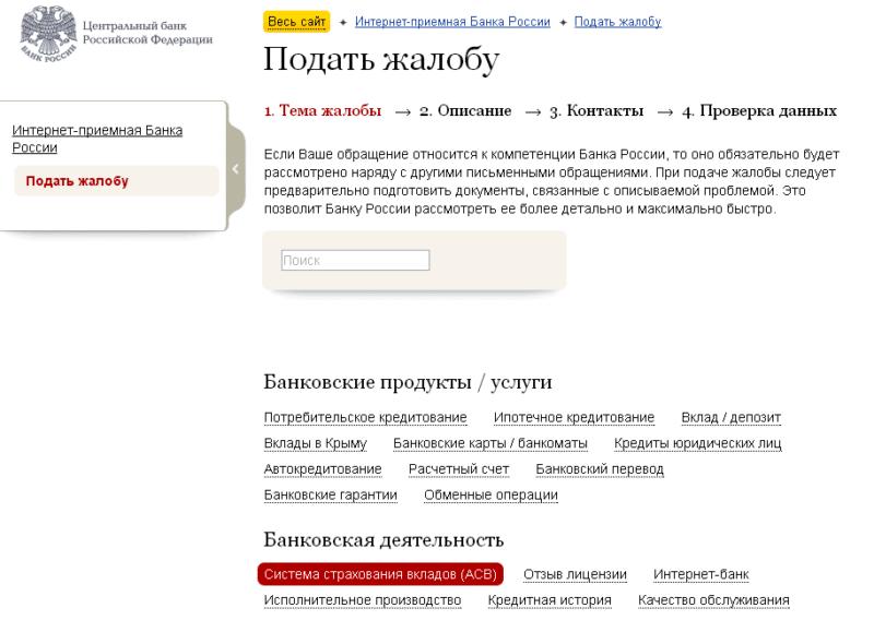 жалоба на решение суда кредит как оплатить кредит москва минск через ерип