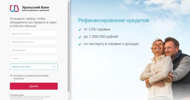 Заявка на рефинансирование кредита УБРиР
