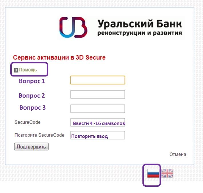 Активация 3d secure