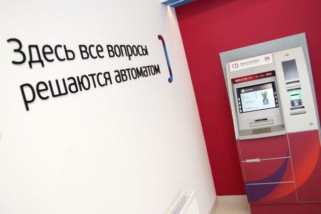 Банкомат УБРиР