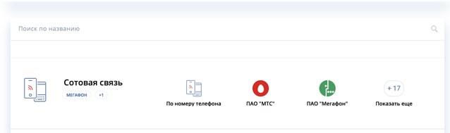 Выбор оператора на сайте ВТБ
