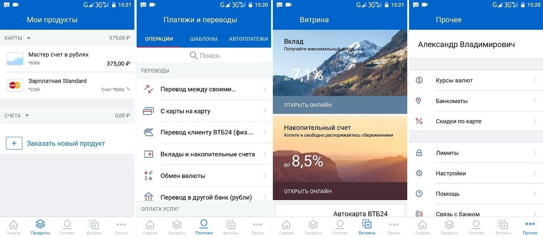 Перевод в мобильном приложении