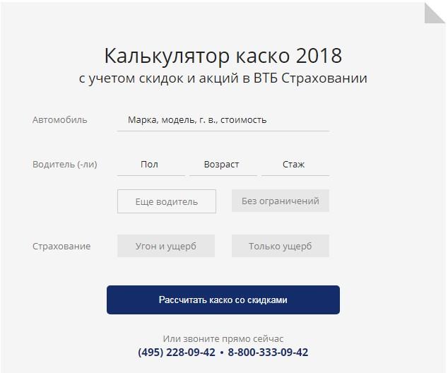 Калькулятор КАСКО ВТБ