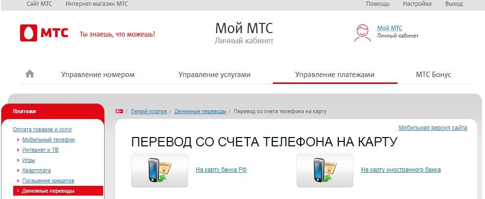Перевод с МТС на карту