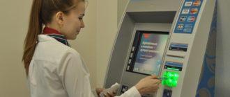 Оплата через банкомат ВТБ