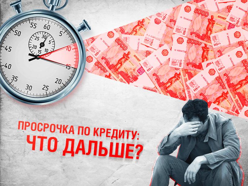 Просрочка по ипотечному кредиту 2 месяца что может сделать банк образец искового заявления в суд банком на взыскание денежных средств