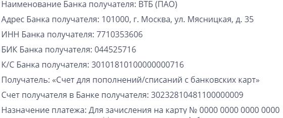 Реквизиты для перевода