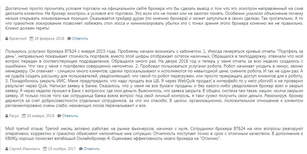 Отзывы о Online Broker VTB