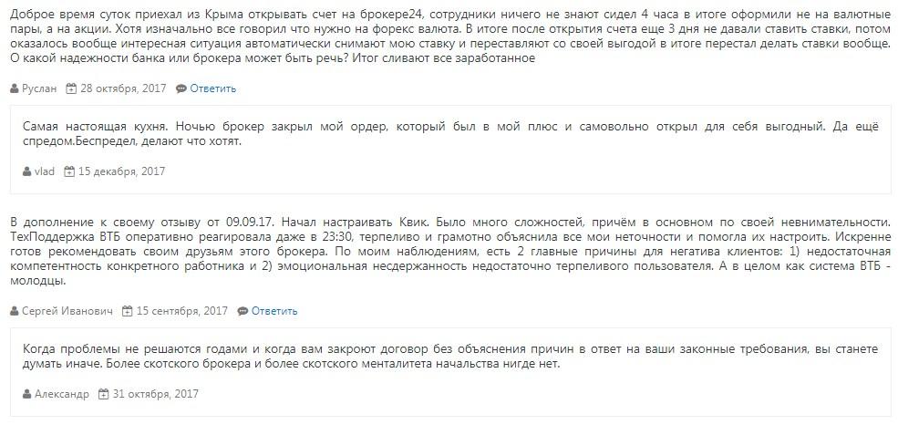 Отзывы о онлайн брокере ВТБ