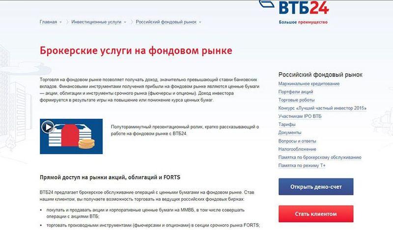 Брокерские услуги ВТБ