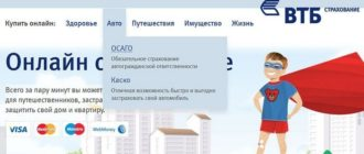 Оформление КАСКО и ОСАГО онлайн
