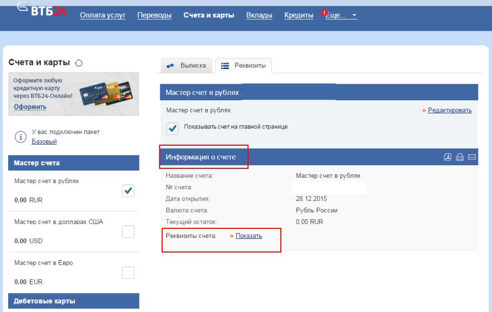 банк втб пао официальный сайт адрес офис кредит на карту