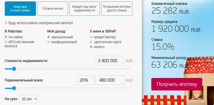 Калькулятор ипотеки УБРИР