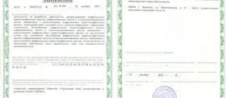 Лицензия УБРиР