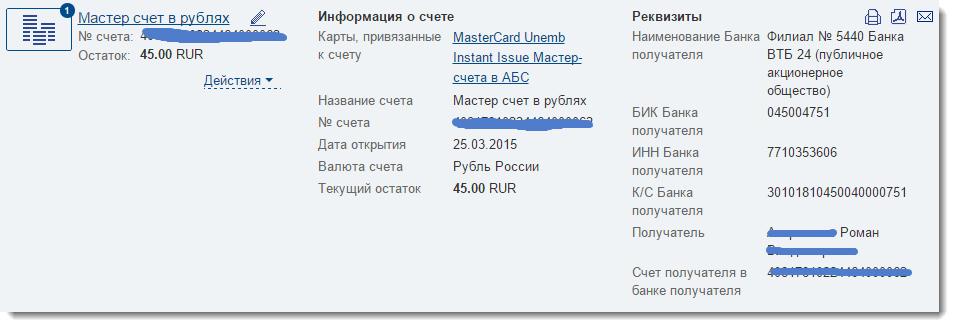 Мастер-счет ВТБ