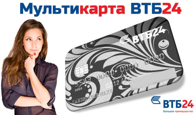 Кредитная мультикарта ВТБ