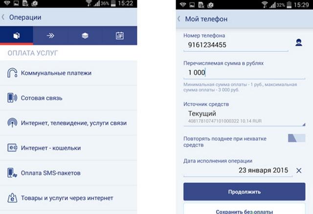 Оплата телефона через мобильный банк