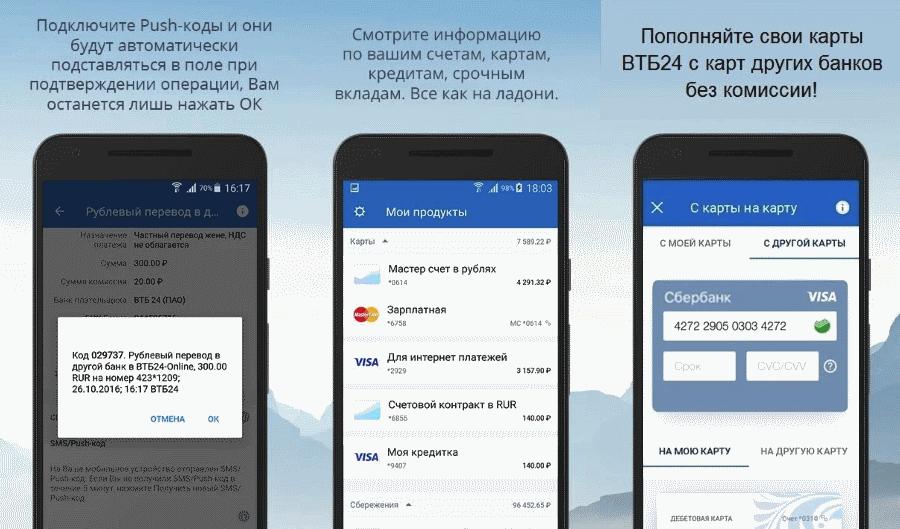 Особенности мобильного банка ВТБ