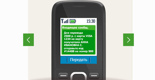 Как перевести деньги с карты сбербанка на другой телефон через смс