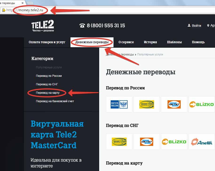 теле2 пополнить счет с банковской карты без комиссии новосибирск наибольшую площадь 23 645 км2 занимают ледники