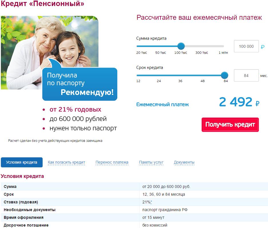 Расчет кредита для пенсионеров на сайте