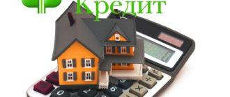 Получение ипотеки в Ренессанс Кредит