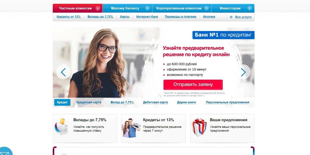Сайт УБРиР
