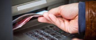 Съем наличных в банкомате ВТБ
