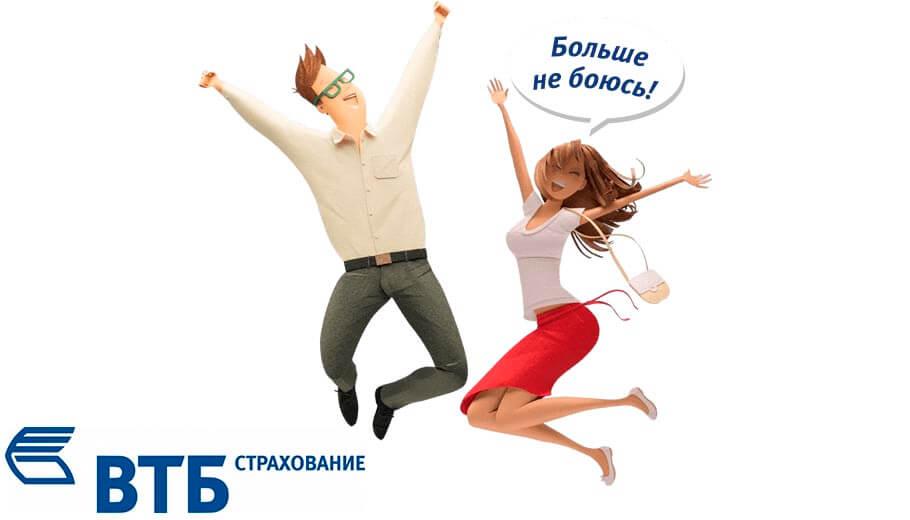 Страхование жизни ВТБ
