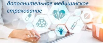 ДМС страхование