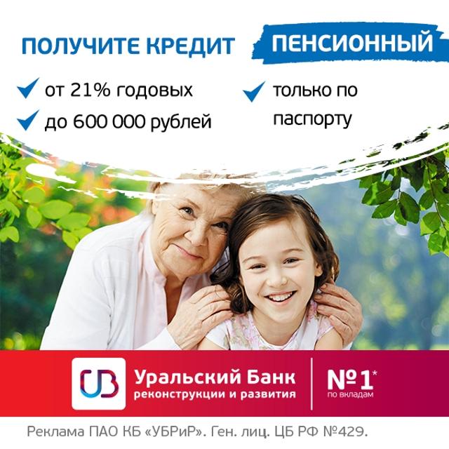пенсионный кредит по паспорту кредит банк мурманск