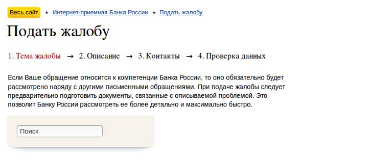 Претензия к банку русский стандарт