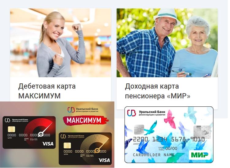 Дебетовые карты от УБРиР