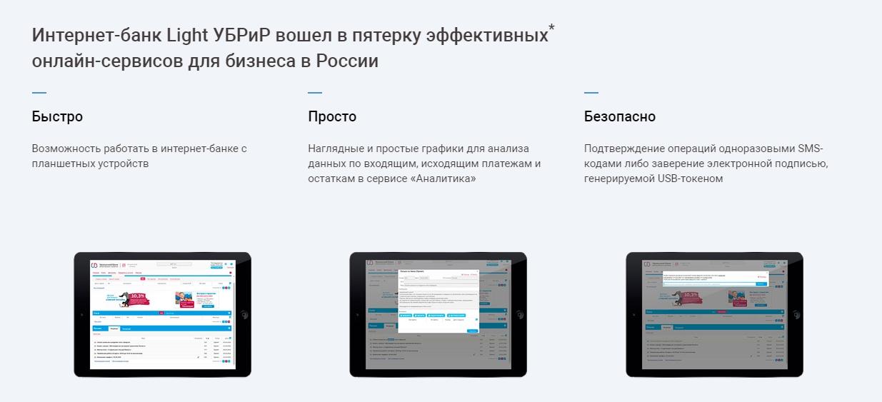 Интернет-банк Light УБРиР