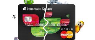 Закрытие кредитной карты ренессан кредит