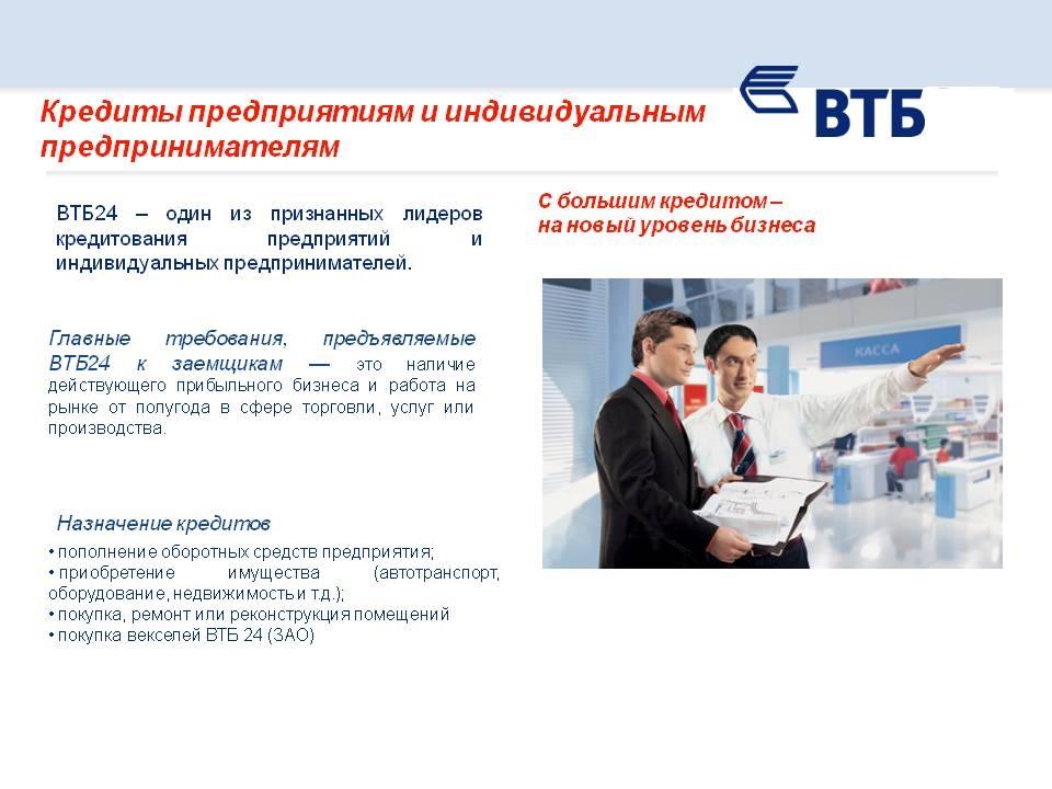 Кредитование ИП в ВТБ
