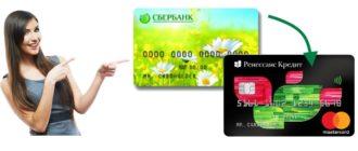 Оплата карты Ренессанс кредит через Сбребанк