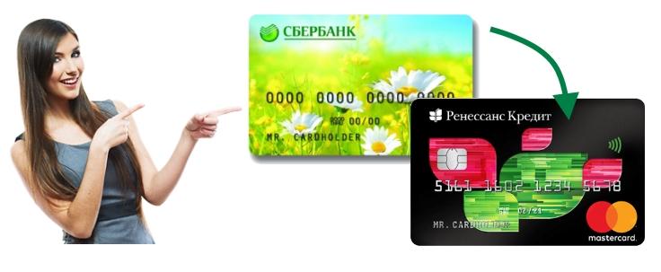 Займ в сбербанке на карту сбербанка через телефон