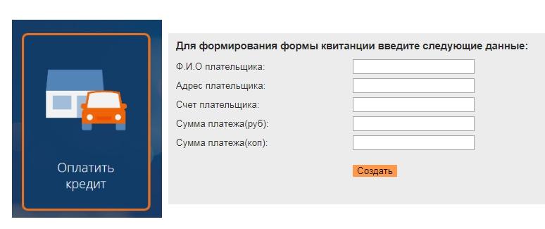 Оплата кредита через систему Рапида